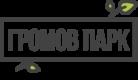 Громов Парк